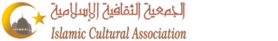 Home: Islamic Cultural Association of Michigan